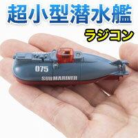 納期:【取寄品 出荷:約2−4日 土日祭日除く】【CCP(シー・シー・ピー)】超小型潜水艦 サブマ...