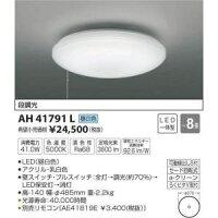 【コイズミ照明KOIZUMI】LEDシーリングAH41791L