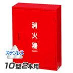 【初田製作所】消火器格納箱 HSMC-2 10型2本用 ステンレス製