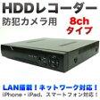 【H.264対応】8チャンネルHDDレコーダー
