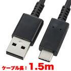 【オーム電機OHM】USBType-Cケーブル(C-A)1.5M黒ブラックSMT-L15CA-K