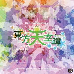 【上海アリス幻樂団】東方天空璋 〜 Hidden Star in Four Seasons.画像