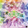 【上海アリス幻樂団】東方天空璋 〜 Hidden Star in Four Seasons. 【予約:8月31日発売予定】
