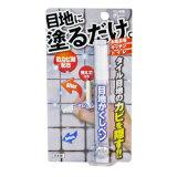 【高森コーキ TAKAMORI】高森コーキ 目地かくしペンミニ グレー RW-3