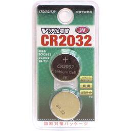 【オーム電機 OHM】オーム電機 CR2032/B2P Vリチウム電池 CR2032 2個入 07-9973