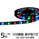 【パイナップル】USB接続LEDテープライト赤・緑・青5m