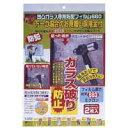 【ノムラテック】保険付・凹凸ガラス専用防犯フイルム 680ミ...
