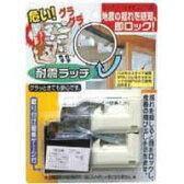 【ノムラテック】耐震ラッチ(バネ付きスライド蝶番専用) 2個入 ホワイト N-1064 食器類の飛出しを防ぐ