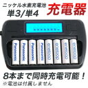 【eneloopもチャージ可能】e-161 充電器 ニッケル水素/ニカド充電池 8本同時充電 …