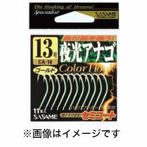 【ささめ針 SASAME】夜光アナゴ(ヤコウ) 15号 CA-18