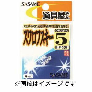 【ささめ針 SASAME】ささめ針 SASAME 道具屋 ロックフィッシュビーズ ブラック P-310