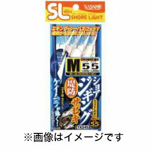 特選SLショアジギングサビキ 2本 M TKS45