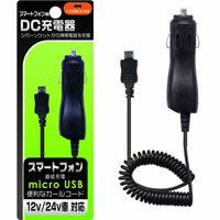 【アベル(avail)】DC充電器 スマートフォン用microUSB