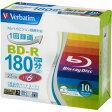 【三菱 Verbatim】VBR130RP10V1 BD-R BDR 25GB 6倍速10枚