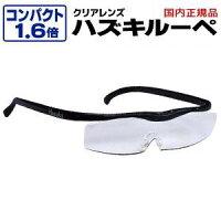【ハズキHazukiCompany】ハズキルーペコンパクトクリアレンズ1.6倍黒