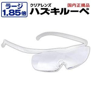 【ハズキ Hazuki Company ハズキルーペ】ハズキルーペ ラージ クリアレンズ 1.85倍 白 正規品保証付 2017年モデル ブルーライトカット Made in Japan