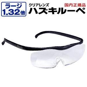 眼鏡・サングラス, ルーペ  Hazuki Company 1.32 Made in Japansmtb-u