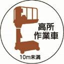 【ユニット UNIT】作業管理ステッカー高所作業車10m未満 PPステッカ 35Ф 2枚入 370-86