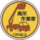 【ユニット UNIT】作業管理ステッカー高所作業車10m以上 PPステッカ 35Ф 2枚入 370-87A