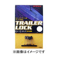 【ハヤブサHayabusa】フィナ(FINA)トレーラーロックMFF520