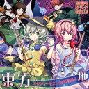 【交響アクティブNEETs】東方フィルハーモニー交響楽団8 地