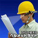 【コンテック】ヘルメットライト KE-61