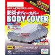 【アラデン ARADEN】防炎ボディーカバー 一般車用 車長4.65m-4.95m BB-N1