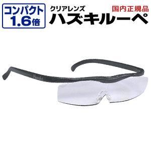 眼鏡・サングラス, ルーペ  Hazuki Company 1.6 smtb-u