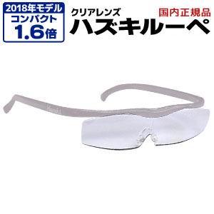 眼鏡・サングラス, ルーペ  Hazuki Company 1.6 Made in Japansmtb-u