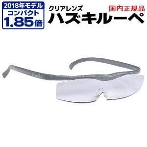 眼鏡・サングラス, ルーペ  Hazuki Company 1.85 Made in Japansmtb-u