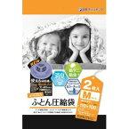 【日本クリンテック】防ダニ防虫効果のあるふとん圧縮袋 M 2枚入