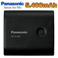 【パナソニック(Panasonic)】モバイルバッテリー 5400mAh 無接点対応 QE-PL202-K(ブラック)