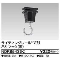 【東芝ライテックTOSHIBA】6形吊りフック黒NDR8543(K)