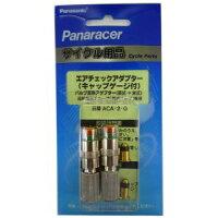 【パナソニックポリテクノロジー/Panaracerパナレーサー】バルブ変換アダプターエアチェックアダプター英式→米式2個入りACA-2-G