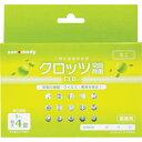 【三和製作所 sanwa】クロッツ空間除菌60日間 1〜4畳用 107-239 空気の除菌 二酸化塩素 ウィルス悪臭を除去
