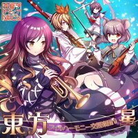 【交響アクティブNEETs】東方フィルハーモニー交響楽団9星