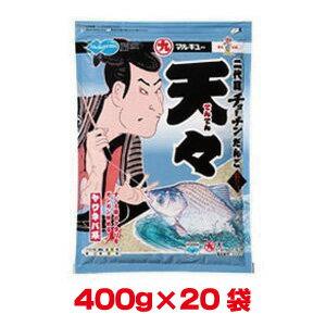 【マルキユー マルキュー】マルキユー マルキュー 天々(てんてん) 400g×20袋 1ケース ヘラブナ へら鮒