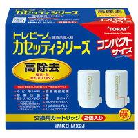 【東レ】トレビーノカセッティ用カートリッジMKC.MX2J(2個入)
