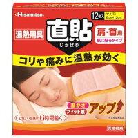 【久光製薬Hisamitsu】温熱用具直貼Sサイズ12枚