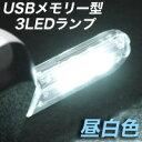 あきばお〜楽天市場支店で買える「【USBランプ】USBメモリー型 USB接続 3LEDライト 昼白色」の画像です。価格は178円になります。