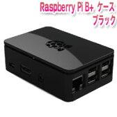 【RS】Raspberry Pi(ラズベリー・パイ)Type B+ ケース 黒