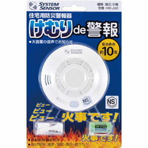 System Sensor(システムセンサー)『住宅用火災警報器 けむりde警報(HS-JV2)』