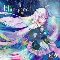 【ピケ】Blue-pencil