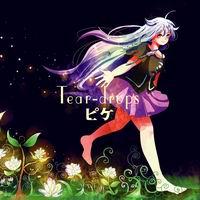 【ピケ】Tear-drops: