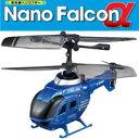 【CCP シー・シー・ピー】赤外線ヘリコプター ナノファルコンα リアルブルー 84716-BL