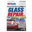 【ホルツ Holts】ホルツ ガラスリペアキット MH115 0590154