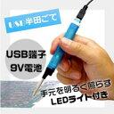 【LEDライト付き】 USBコードレスハンダこて