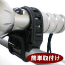 【自転車用】自転車用ライトホルダー 18-32mmのライトまで対応