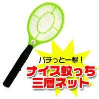 【殺虫剤不要!電撃退治!】虫除けにオススメスタンガン蝿叩き ナイス蚊っち 三層ネット