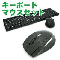 キーボード 日本語109キー ワイヤレス マウスセット